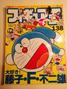 日版 期刊 フィギュア王 no.138 机器猫 哆啦A梦 原版