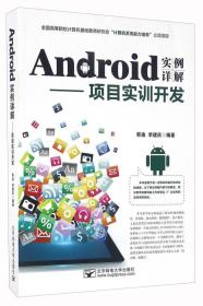 Android实例详解:项目实训开发