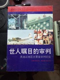 世人瞩目的审判:黑龙江地区大要案审判纪实