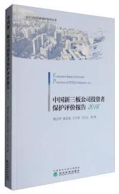 中国新三板公司投资者保护评价报告(2016)