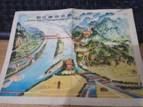 都江堰游览图(1982年一版一印)