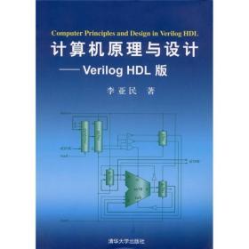 计算机原理与设计:Verilog HDL版 9787302251095