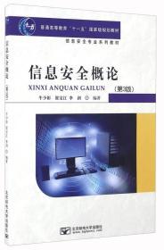 信息安全概论(第3版)9787563548736