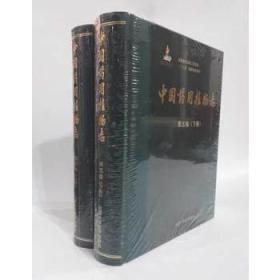 中国药用植物志(第五卷)