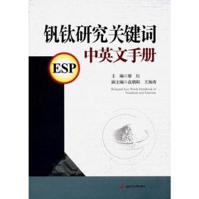 钒钛研究关键词中英文手册