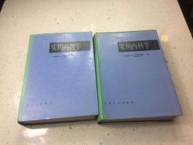 实用内科学(第9版) 2册全