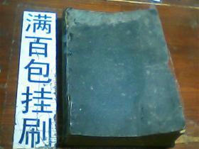 日本标准规格--化学工业规格(缩版)JES 有藏书票