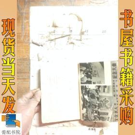儿童文库;同小兄弟在一起     两个狐狸    共2本合售(中华民国三十三年三月初版)