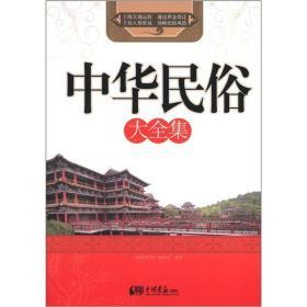 超值典藏:中华民俗大全集