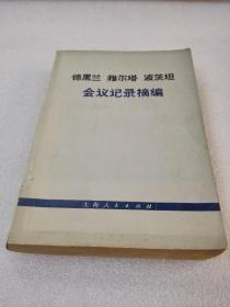 《德黑兰 雅尔塔 波茨坦会议记录摘编》稀缺!上海人民出版社 1974年1版1印 平装1厚册全