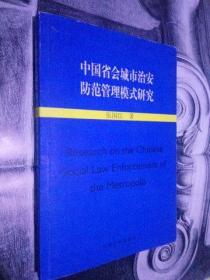 中国省会城市治安防范管理模式研究
