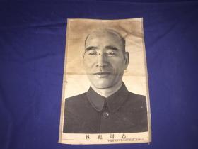 中国杭州东方红丝织厂敬制《林彪同志》(27x40公分)罕见大文革时期丝织像  保真
