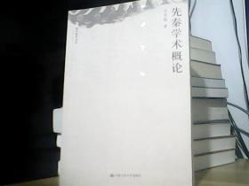 国学基本文库:先秦学术概论