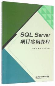 SQL Server项目实例教程