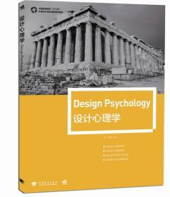 设计心理学