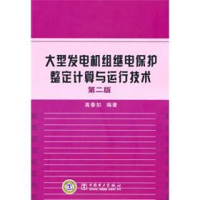 大型发电机组继电保护整定计算与运行技术(第2版)