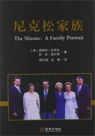 尼克松家族