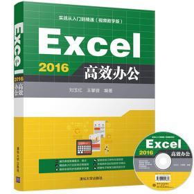 Excel 2016高效办公(配光盘)/实战从入门到精通(视频教学版)