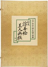 古法手刷木版画系列  秘蔵 浮世絵美人画撰 全15巻 (30张) 带盒套 遗珠刊行会