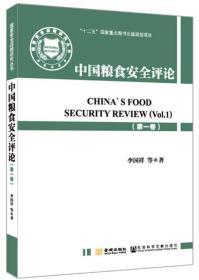 中国粮食安全评论(第一卷)
