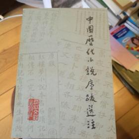 中国历代小说序跋选注