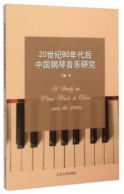 山东大学出版社 20世纪80年代后的中国钢琴音乐研究
