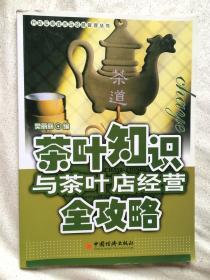 茶叶知识与茶叶店经营全攻略【小16开 2007年一印 5000册 看图见描述】