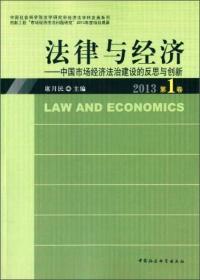 法律与经济:中国市场经济法治建设的反思与创新:2013第1卷
