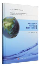 气候变化影响下中国水资源的脆弱性与适应对策