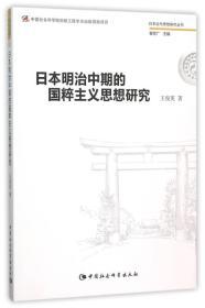 日本明治中期的国粹主义研究王俊英
