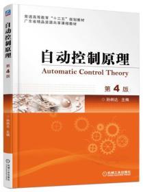 自動控制原理(第4版)