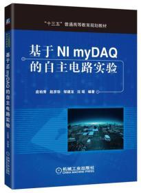 基于NImyDAQ的自主电路实验应柏青赵彦珍邹建龙沈瑶机械工业出版社9787111541981