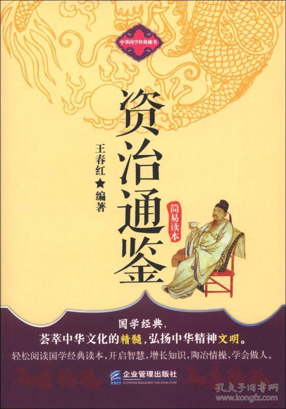 中华国学经典藏书--资治通鉴简易读本