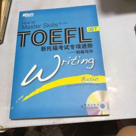新东方大愚英语学习丛书·新托福考试专项进阶:初级写作[带光盘]