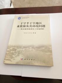 干旱半干旱地区水资源及其环境问题——陕北榆林能源化工基地例析