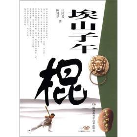 中国民间武术丛书:埃山子午棍