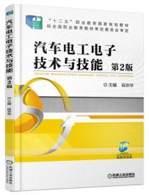 汽车电工电子技术与技能 第2版 段京华 机械工业出版社 9787111536963