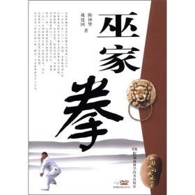 中国民间武术丛书:巫家拳
