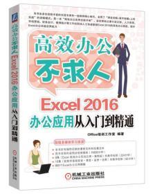Excel 2016办公应用从入门到精通-高效办公不求人