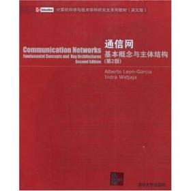计算机科学与技术学科研究生系列教材:通信网基本概念与主体结构(英文版)(第2版)