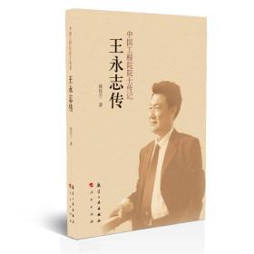 中国工程院院士传记--王永志传