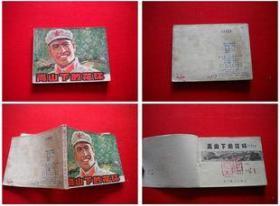 《高山下的花环》许勇绘画,辽美1983.3一版一印15万册,6120号,连环画