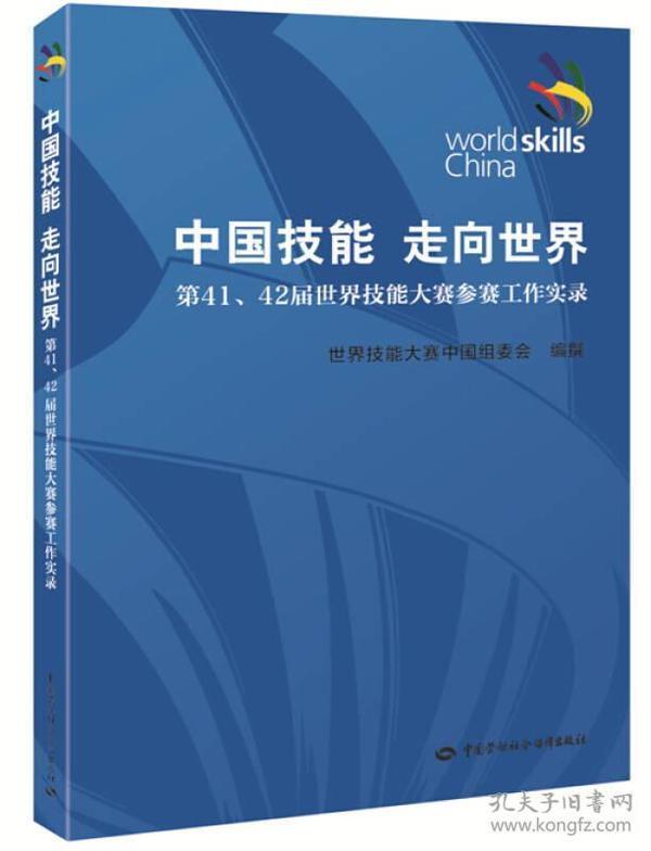 中国技能 走向世界:第41、42届世界技能大赛参赛工作实录