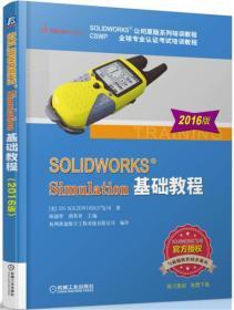 SOLIDWORKS Simulation基础教程(2016版)