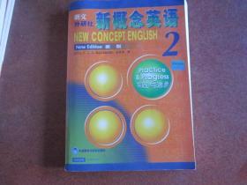 新概念英语2 【无写划】