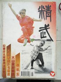 精武1996年1期