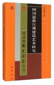 四川道教宫观建筑艺术研究