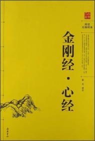 金刚经.心经/古典名著阅读/彭文译注(阅读无障碍本)