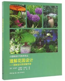 理解花园设计 园林设计师详解手册