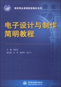 国家精品课程配套教材系列:电子设计与制作简明教程